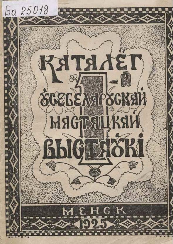 Першая усебеларуская мастацкая выстава 1925 год