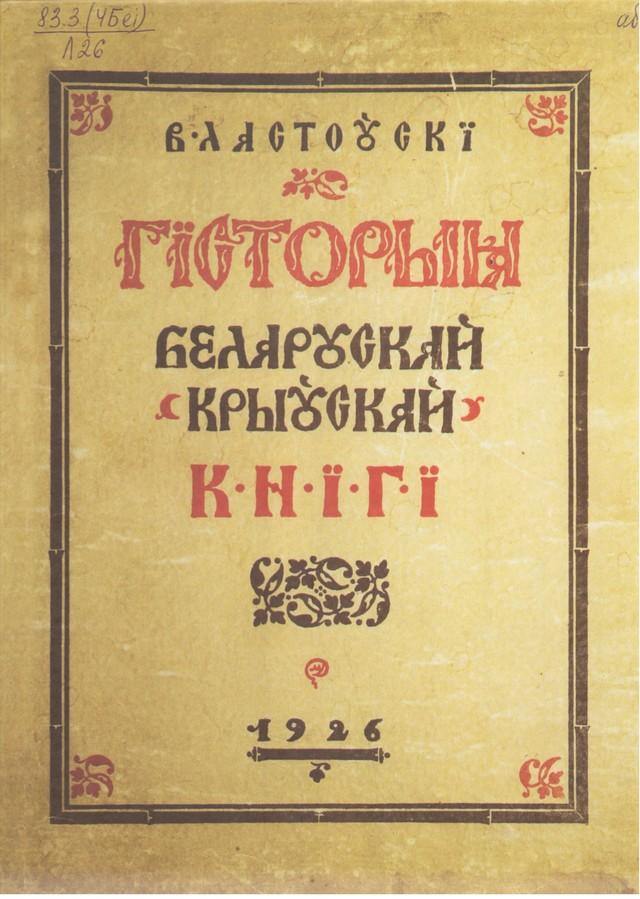 Вацлаў Ластоўскі. Гісторыя Беларускай (Крыўскай) кнігі 1926 год