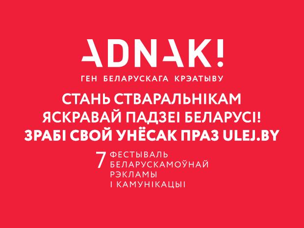 Сёмы фестываль беларускамоўнай рэкламы і камунікацыі aDNaK!