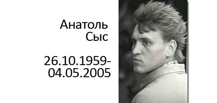 Паэтычныя чытанні памяці Анатоля Сыса пераносяцца на травень