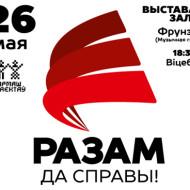 viciebsk3