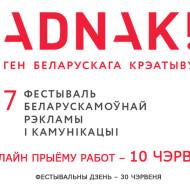 """Сёмы фестываль беларускамоўнай рэкламы і камунікацыі """"aDNaK!"""""""