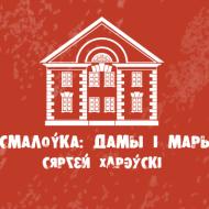 """кніга Сяргея Харэўскага """"Асмалоўка: дамы і мары"""","""