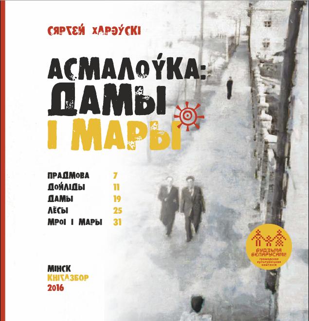 Асмалоўка/Осмоловка
