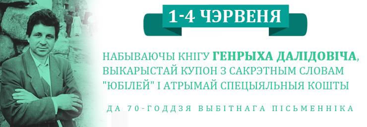 Dalidovic