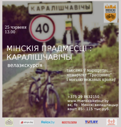 Karakiszczaviczy2016June