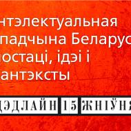 Інтэлектуальная спадчына Беларусі: постаці, ідэі і кантэксты