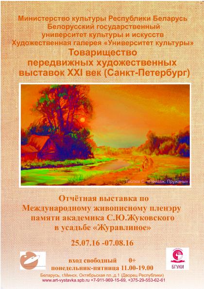 Афиша. 140-летие Жуковского