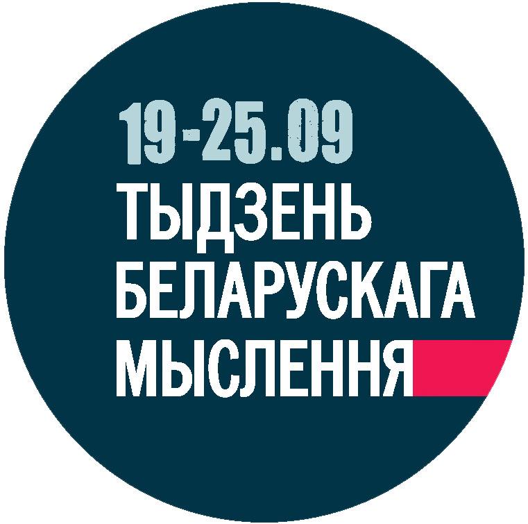 Тыдзень Беларускага Мыслення