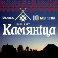 kamianica-afisha-logo-hor