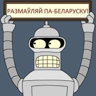 razmaulaj_pa-bielarusku-deynf