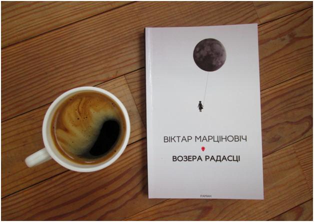 """Віктар Марціновіч """"Возера Радасці"""""""
