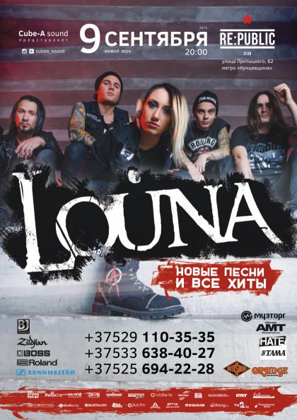 Лоуна-в