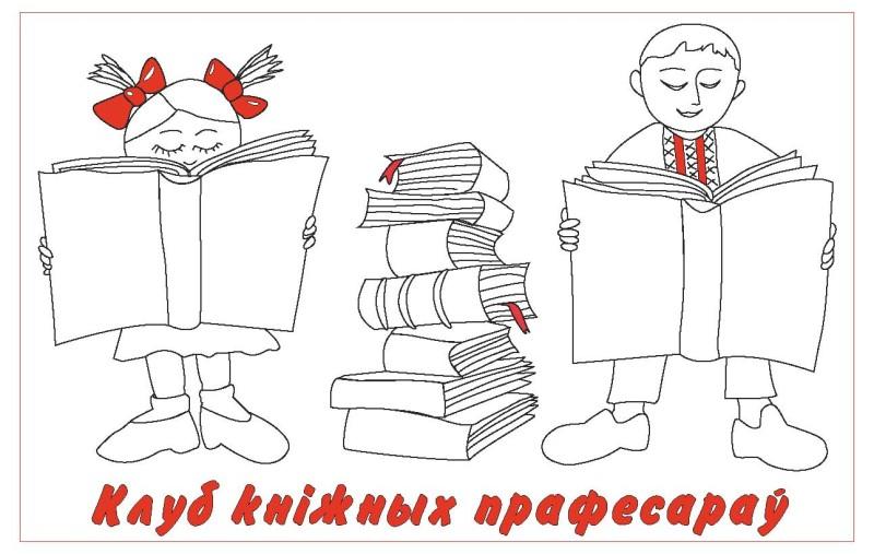 Клуб кніжных прафесараў