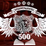 юбілеі беларускіх пісьменнікаў на 2017 год Екатерина Усманова