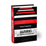 Пётра П. Мурзёнк «Шляхі да беларускай нацыі»
