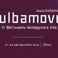 Bulbamovie