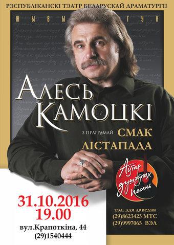 """Алесь Камоцкі з новай праграмай """"Смак лістапада"""""""