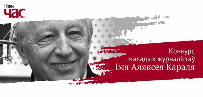 Конкурс маладых журналістаў імя Аляксея Караля