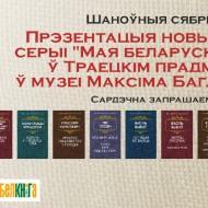 maya_belaruskaya_kniga_1