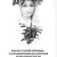 Песні старой Еўропы — старажытныя беларускія народныя песні