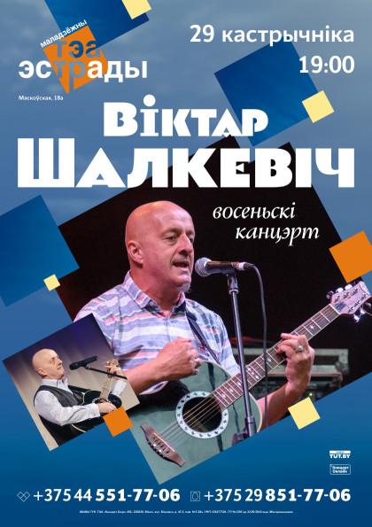 shalkyevich-v