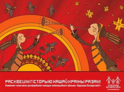 """""""Будзьма"""" выпусціла паштоўкі паводле нашумелага анімацыйнага фільма"""