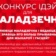kirmash_prajektau