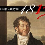 sadouski_1813