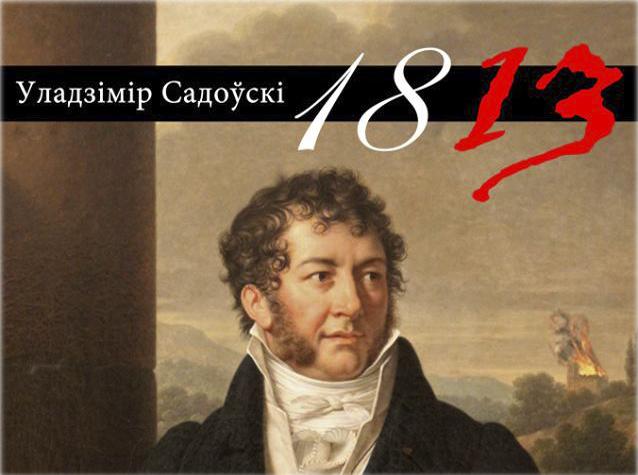 """Уладзімір Садоўскі аповесць """"1813"""""""