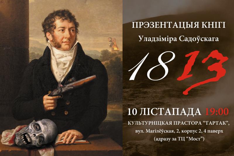 Садоўскі 1813