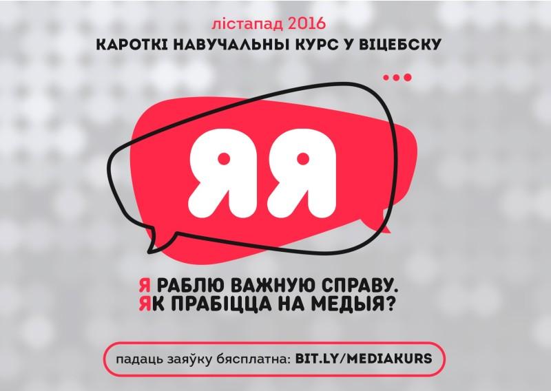 Як прабіцца на медыя? Курс для маладых актыўных людзей у Віцебску