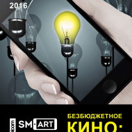 smartfilm_mastyer-klass-24-11