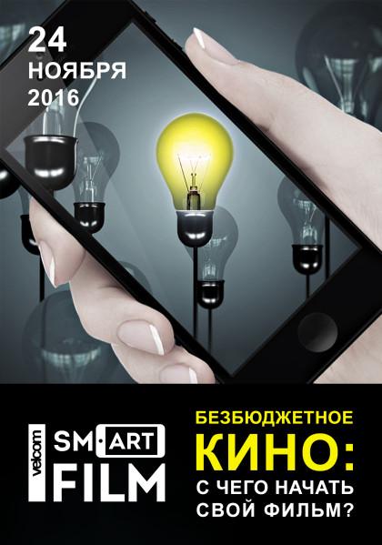 smartfilm_mastyer-klass-24-11