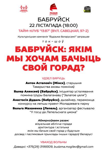 babrujsk_web
