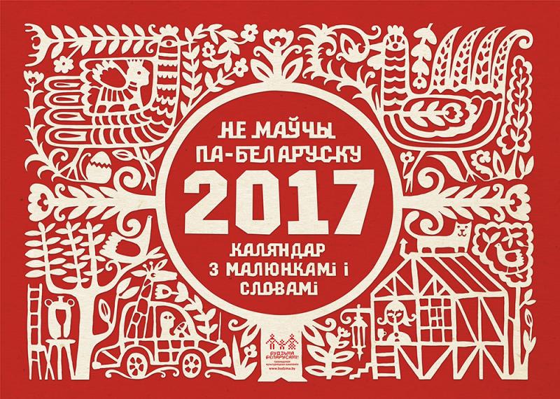 "каляндар ""Не маўчы па-беларуску – 2017"""