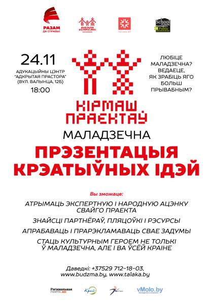 """""""Кірмаш праектаў"""" для Маладзечна"""