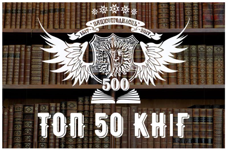 Пяцісотгоднасць топ 50