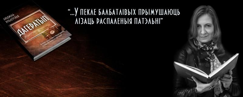 """раман Людмілы Рублеўскай """"Дагератып"""""""