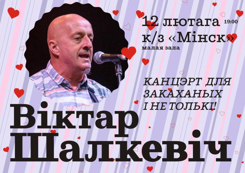 shalkevich