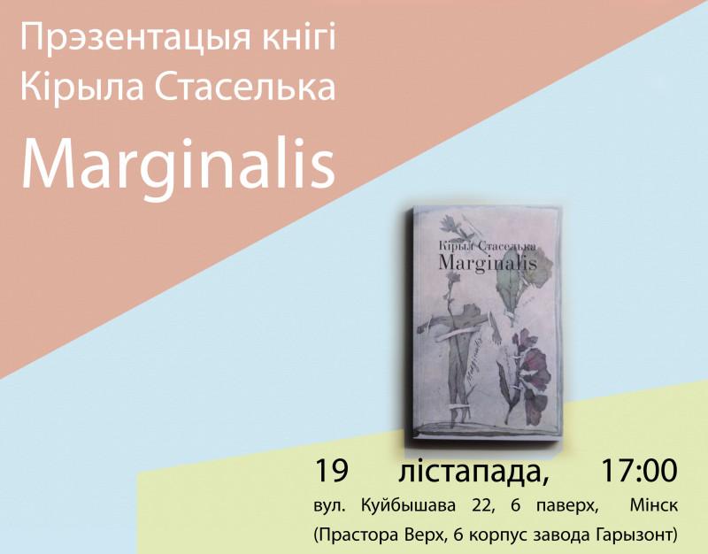 "Кірыла Стаселька ""Marginalis"""