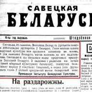 01-_saveckaya_belarus_25_sakavika