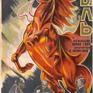 Êèíîïëàêàò «Ëåñíàÿ áûëü». 1926 ã.