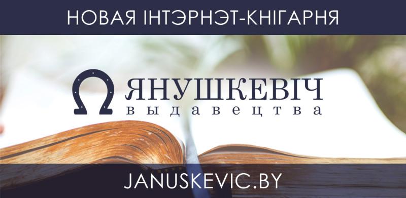 fb_yanushkyevich_1