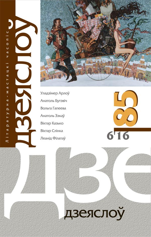 dzeiaslou85-16-06