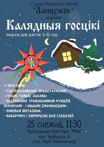 kaliadnyja_hosciki