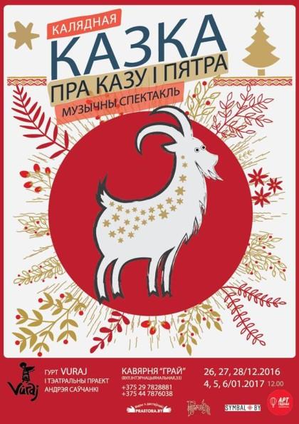 kazka-pra-piatra