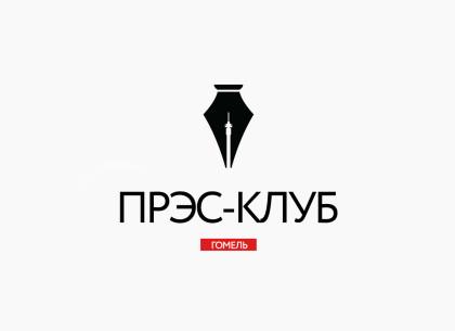 Прэс-клуб Гомель