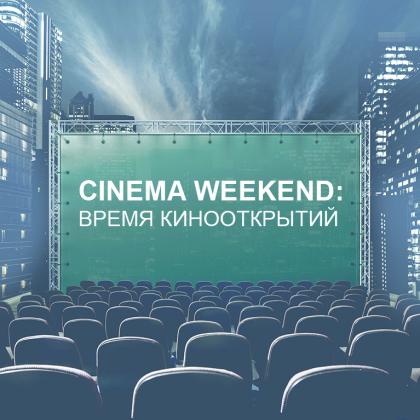 velcom-smarfilm_cinema-weekend