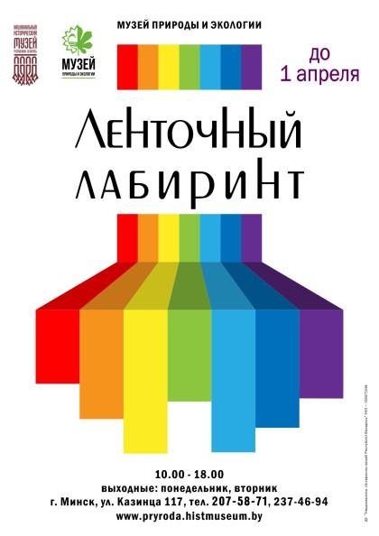 АФИША_ленточный_лабиринт